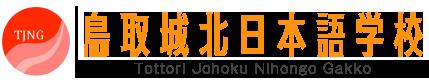 鳥取城北日本語学校